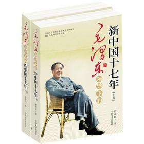 毛泽东领导下的新中国成立十七年(上下)