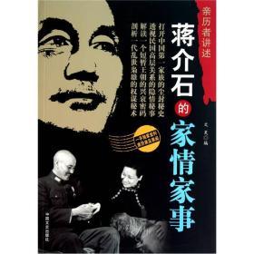 现货-亲历者讲述:蒋介石的家情家事
