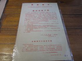 文革时期广州八中和二十二中的声明