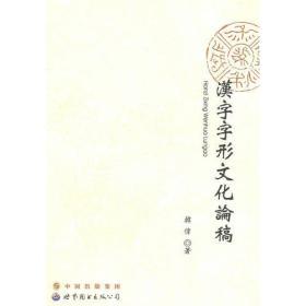 汉字字形文化论稿