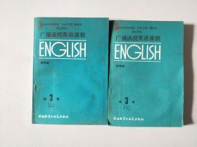广播函授英语课程ENGLISH(第三册上下)