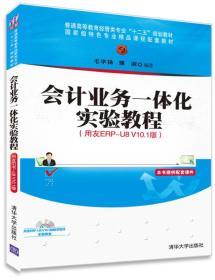 """会计业务一体化实验教程(用友ERP-U8 V10.1版)(经管类专业""""十 毛9787302358022s"""