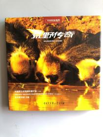 荒野传奇:中国野生动物精彩图片选(A卷)一版一印,铜板彩印,品佳