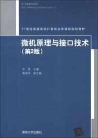 微机原理与接口技术第二版第2版 牟琦 清华大学