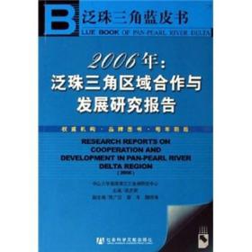 2006年:泛珠三角区域合作与发展研究报告-泛珠三角监皮书