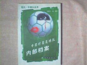 中国明星足球队内部档案 明星足球队队员熊倪、牛群、徐沛东、郭达签名本