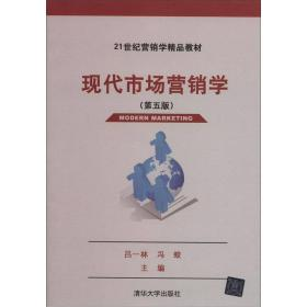 现代市场营销学(第5版)/21世纪营销学精品教材