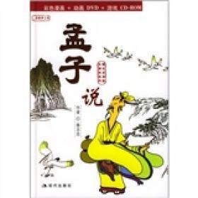 蔡志忠漫画多媒体系列: 孟子说