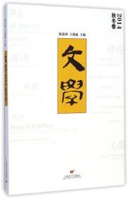 2014-秋冬卷-文学