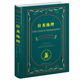 中英对照名著全译丛书:房龙地理:中英对照全译本