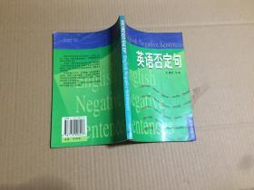 英语否定句 原版书