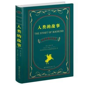 世界名著典藏系列:人类的故事(中英对照文全译本)