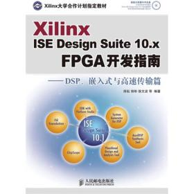 Xilinx ISE Design Suite10.x FPGA开发指南:DSP、嵌入式与高速传输