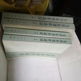 1986年一版一印:小32开《毛泽东著作选读 》(上下册)