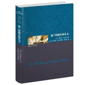 世界名著典藏系列:格兰特船长的儿女(英文全本)