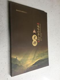 蒙顶山茶文化丛书之二 蒙顶山茶文化 史料