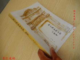 野小鬼和野小狗的故事(上海小囡的故事三部曲) 【签赠本】