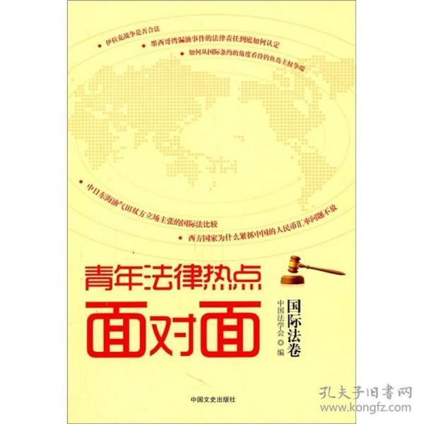 青年法律热点面对面(国际法卷)
