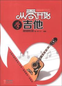 从零开始学吉他:基础教程