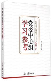 党委中心组学习参考(2015)