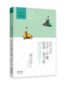 蔡志忠漫画·中国传统文化经典·漫画中国思想系列:大学·中庸·论语·孟子说(中英对照版)