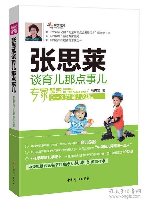 张思莱谈育儿那点事儿:专家解惑0~6岁育儿难题