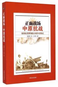 正面战场·中原抗战:原国民党将领抗日战争亲历记