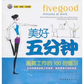 """美好五分钟——高效工作的100则修习(""""世图心理""""风靡美国的冥想枕边书)"""