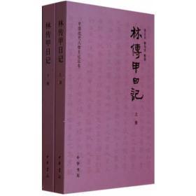 林传甲日记:中国近代人物日记丛书
