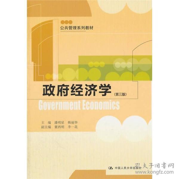 正版】政府经济学(第三版)