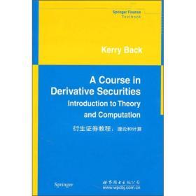 衍生证券教程:理论和计算