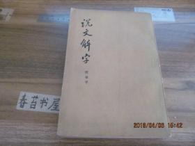 说文解字【附检字】  中华书局影印