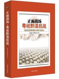 正面战场·粤桂黔滇抗战:原国民党将领抗日战争亲历记