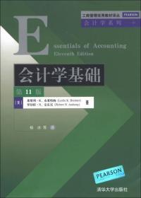 会计学基础(第11版)布莱特纳  安东尼清华大学出版社