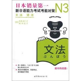 新日本语能力测试备考丛书·N3语法:新日语能力考试考前对策