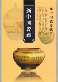 新中国瓷罐