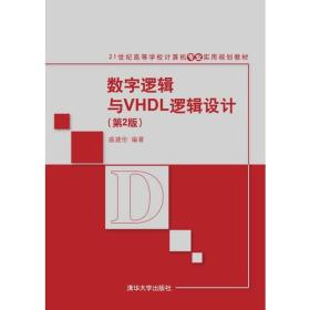 数字逻辑与VHDL逻辑设计(第2版)