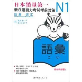 词汇新日语能力考试考前对策