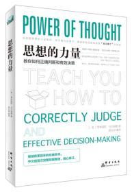 思想的力量:教你如何正确判断和有效决策