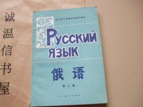 全日制十年制学校高中课本:俄语(第二册)