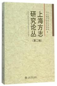 上海方志研究论丛(第二辑)