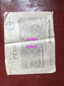梅县人民法院刑事判决书——1954年度刑诉字第三三三号 案由:破坏互助合作