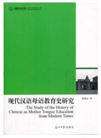 高校社科文库:现代汉语母语教育史研究