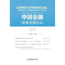 中国金融改革发展论坛2