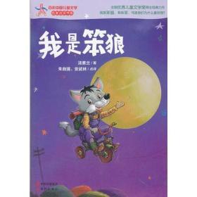 我是笨狼—百年中国儿童文学 汤素兰 现代出版社 9787514305968