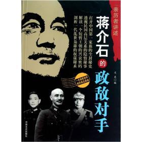 蒋介石的政敌对手