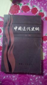 中国近代史纲上册