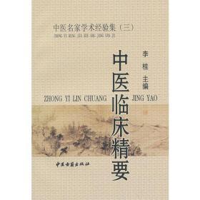 中医名家学术经验集(三)中医临床精要