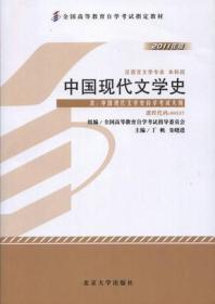 二手正版自考教材 中国现代文学史2011年版课程代码00537