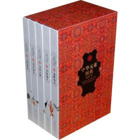 中华元素图典(全五册)~原装塑封有函套